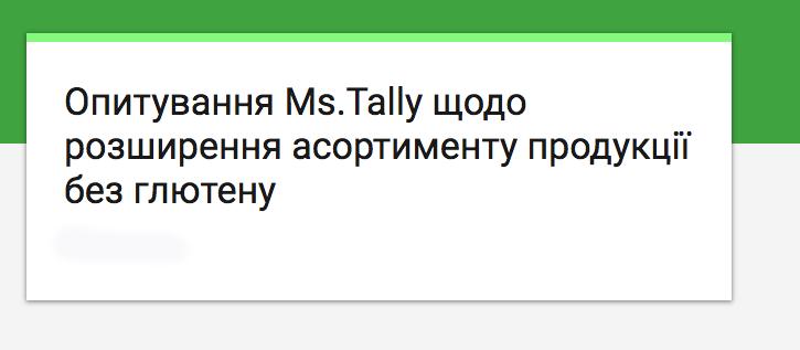 Допоможіть Ms.Tally стати краще!